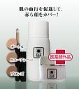 ショッピング 3色から選べる「スーパー赤ら顔セット」メンズコスメ・男性用化粧品