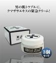 ショッピング 男の脂性肌・トラブル肌に!緊急用メンズクリーム「Z119クリーム3個組」
