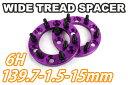 ワイドトレッドスペーサーパープル6穴 2枚組 PCD139.7 ボルトピッチM12x1.5 厚さ15mm 【05P03Dec16】