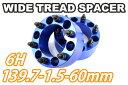 ワイドトレッドスペーサーブルー6穴 2枚組 PCD139.7 ボルトピッチM12x1.5 厚さ60mm 【05P03Dec16】