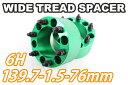 ワイドトレッドスペーサーグリーン6穴 2枚組 PCD139.7 ボルトピッチM12x1.5 厚さ76mm 【05P03Dec16】