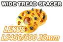 ワイドトレッドスペーサー 5穴 2枚組 PCD120 レクサス LS460/LS600専用 厚さ25mm 【05P03Dec16】