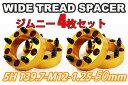 ワイドトレッドスペーサーゴールド5穴 4枚組 1台分 PCD139.7 ボルトピッチM12x1.25 厚さ50mm 【05P03Dec16】