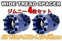 ワイドトレッドスペーサーブルー5穴 4枚組 1台分 PCD139.7 ボルトピッチM12x1.25 厚さ60mm 【05P03Sep16】