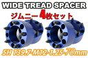 ワイドトレッドスペーサーブルー5穴 4枚組 1台分 PCD139.7 ボルトピッチM12x1.25 厚さ70mm 【05P03Dec16】