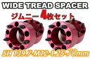 ワイドトレッドスペーサーレッド5穴 4枚組 1台分 PCD139.7 ボルトピッチM12x1.25 厚さ70mm 【05P03Sep16】