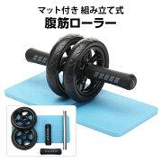 腹筋ローラー 筋トレ トレーニング ダイエット器具 超静音 マット付き ボディビル soomloom正規品