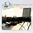 自転車用 サイクルメーター バイク用 ロードバイク クロスバイク マウンテンバイク サイクルコンピューター アウトドア サイクリング用品 スピードメーター 走行距離