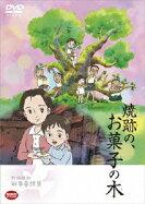 野坂昭如 戦争童話集 焼跡の、お菓子の木