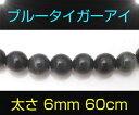 ブルータイガーアイネックレス6mm60cm/天然石ネックレス/10P18Jun16