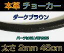 レザーチョーカー濃茶2mm45cm/本革製ダークブラウン/ネックレス(メンズ)(レディース)レザー チョーカー 革ネックレス(LEATHER CHOKER )送料無料