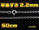 【オキシ】平あずきチェーン2.2mm50cm/シルバー925・銀【メイン】/ネックレス(メンズ)(レディース)シルバー925シルバーチェーン...