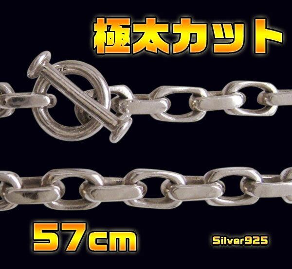 極太カットチェーン57cm/シルバー925・銀/ネックレス(メンズ)(レディース)シルバー925シルバーネックレス シルバー925シルバーネックレスsilver neckaceうすい