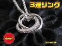 3連リングトップ(2)CZ/シルバー925・銀【メイン】/ネックレス(メンズ)(レディース)送料無料10P03Dec16