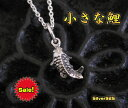 小さな鯉のチャーム(1)/シルバー925・銀魚・動物/ネックレス(メンズ)(レディース)送料無料!