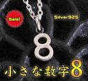 小さな数字のチャーム8/シルバー925・銀ペンダント・イニシャル/ネックレス(メンズ)(レディース)送料無料10P03Dec16