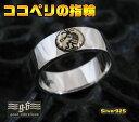 good vibrations【GV】シンプルなココペリの指輪SV+B09号・10号・11号・12号・13号・14号・15号・16号・17号・18号・19号・20号・21号・23号/動物シルバー925銀【メイン】(メンズ)(レディース)送料無料goodvibrations