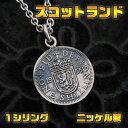 コイン 本物のスコットランドのコインペンダント(1)/ 【メイン】/ネックレス(メンズ)(レディース)送料無料!