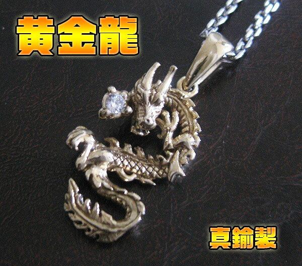 ブラスドラゴンペンダント(1)CZ/龍金色真鍮製【メイン】【554350】(メンズ)(レディース)パワーストーン送料無料!