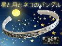 楽天シルバーアクセサリー0001PPPgood vibrations【GV】星と月とネコのバングル(1)SV+B/シルバー925【メイン】新商品2014年1月goodvibrations送料無料!