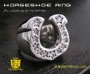 ホースシューリング(1)CZ05号・07号・09号・11号・13号・15号・17号・19号・21号・23号・25号・27号/【メイン】指輪シルバー925銀馬蹄・蹄鉄ホースシュー 送料無料ホースシュー 指輪 リングホースシュー 指輪 リング ホースシュー 指輪 リング10P03Dec16