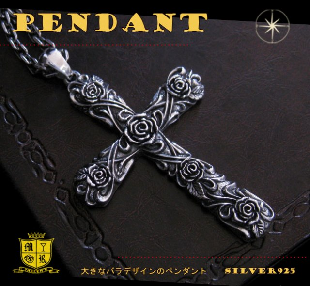 ビッグローズクロスペンダント(1)/バラ薔薇シルバー925製ペンダント銀・十字架クロス・ネックレスクロス ネックレス 十字架 バラ薔薇十字架ネックレスペンダントcross