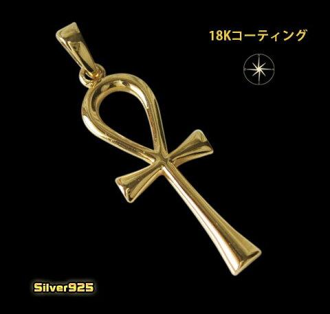 (G)18KGコーティングエジプトクロス(10)/(メイン)十字架・クロス・アンククロス・金色・ゴールドコーティング・ペンダント・ネックレス・シルバー925製・銀・・アクセサリー・メンズ・レディース送料無料!