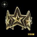 ブラススターリング(1)21号フリーサイズ/【メイン】 星 ...