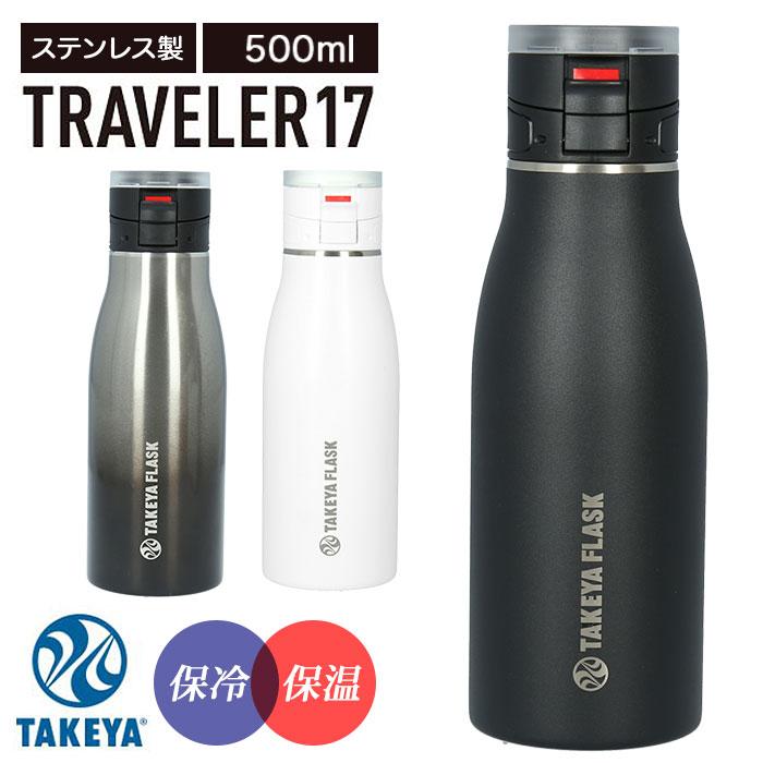 TRAVELER17 (トラベラー17) 水筒 0.5L タケヤ
