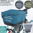 ORINPAS オリンパス プリュイベニット タップリカゴ用 後カゴカバー/バックヤードファミリー