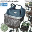 自転車用バッグカバー/バックヤードファミリー