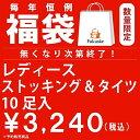 ◆2017年 福袋◆ レディース ストッキング&タイツ 10足入り/福助(FUKUSKE)