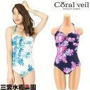 【Coral Veil Cruise】三愛水着楽園 ワンピース水着/アイ(水着)(Ai)