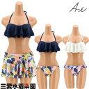 【Ai Pink】三愛水着楽園 パインドット 3点セット水着/アイ(水着)(Ai)
