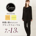 ブラックフォーマル/日本製/パンツスーツ/レディース/7号/9号/11号/13号/喪服/ルルコ(Lurco)