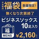 ◆毎年恒例 福袋◆ メンズ ビジネスソックス 10足入り/福助(メンズ)(FUKUSKE MEN'S)
