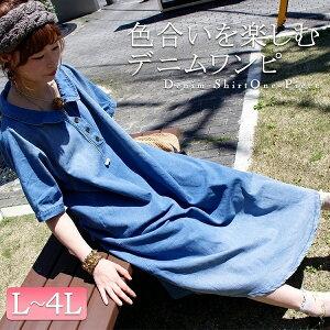 【L-4L】半袖デニムスキッパーワンピース/ゴールドジ