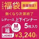◆福袋◆ レディース 上下インナー M 5点入り/福助(FUKUSKE)