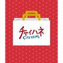 【2020冬福袋】欧州航路(WOMEN)/チャイハネ(CAYHANE)