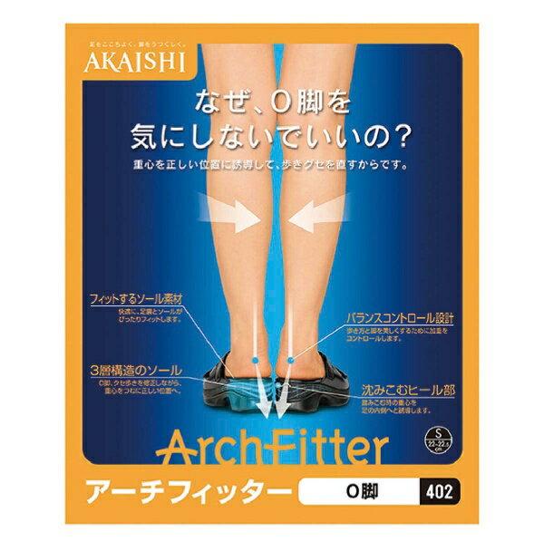 【O脚用】アーチフィッター402 O脚/AKA...の紹介画像3