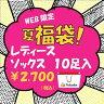 ◆2016年 夏 福袋◆ レディース ソックス 10足入り/福助(FUKUSKE)