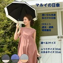 【日傘(長傘)】【2サイズから選べる】ラクチン快適(綿混/バイカラー/晴雨兼用/レディース)/マルイの日傘(MARUI PARASOL)