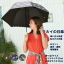【晴雨兼用日傘】ラクチン快適日傘(花柄)【2サイズから選べる】長傘(ショート傘)/マルイの日傘(MARUI PARASOL)