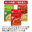 美身健身 低カロリー玄米リゾット 15食セット
