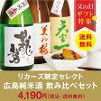【送料無料 日本酒 ギフト セット】しっかり味わえる飲み比べ3本セット。お客様が選んだ純米酒だから美味しさはお墨付き!《05P29Jul16》