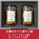 【送料無料】大粒な広島産生牡蠣でつくったオイル漬け2種セット。広島からお届けする逸品。