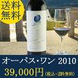 【送料無料】【ポイント5倍】オーパス・ワン(2010年) 【カリフォルニア ワイン 贈答 記念日】【ワイン ギフト】ギフトにオススメ グレートヴィンテージ《05P03Dec16》