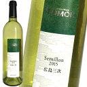 TOMOEセミヨン 750ml 白ワイン 辛口 広島三次ワイナリー 日本ワイン 広島 三次