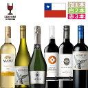 高コスパ!チリワイン飲み比べ6本セット 赤ワイン3本 白ワイ...