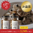 【スーパーセール10%OFF】【送料無料 お歳暮】大粒な広島産牡蠣でつくったオイル漬け2種。広島からお届けする冬の逸品。《05P03Dec16》